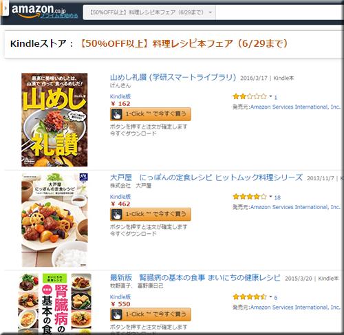 Amazon セール 速報 Kindle本 料理 レシピ 本 フェア キャンペーン