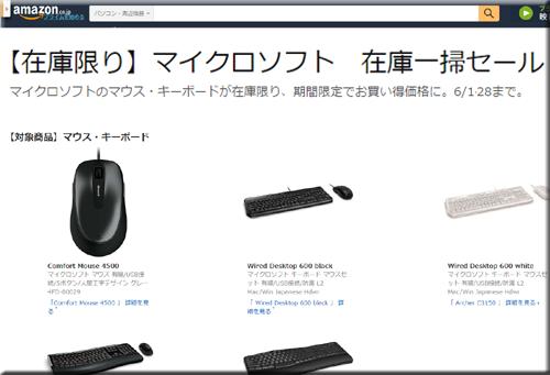 Amazon セール 速報 マイクロソフト Microsoft マウス キーボード 在庫一掃 キャンペーン