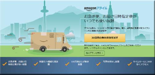 Amazon Prime プライム 月間プラン 400円 速報
