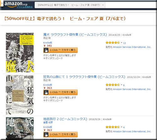 Amazon セール 速報 Kindle本 ビーム ビームコミックス コミック キャンペーン