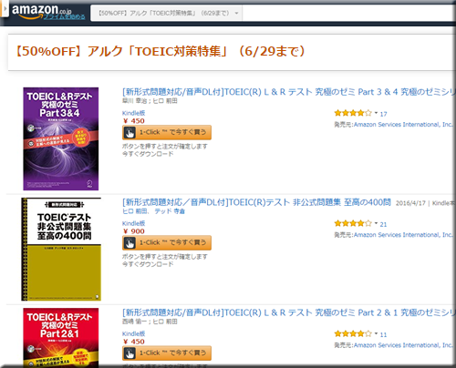 Amazon セール 速報 Kindle本 アルクTOEIC 対策 特集 半額 フェア キャンペーン