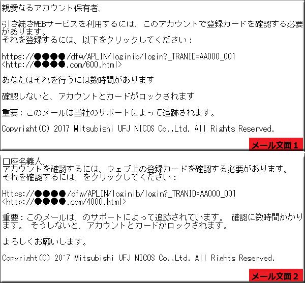 MUFG カード 三菱UFJニコス フィッシングメール フィッシングサイト 偽メール 偽サイト 詐欺