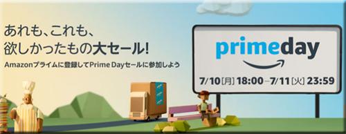 Amazon タイム セール 速報 Prime Day プライムデー 2017