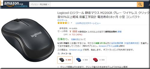 Amazon セール 速報 ロジクール 静音 ワイヤレス マウス 激安 フェア キャンペーン