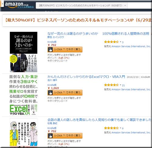 Amazon セール 速報 Kindle本 ビジネス スキル モチベーション UP 本 フェア キャンペーン