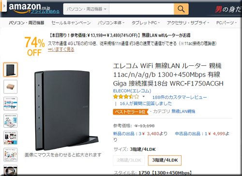 Amazon セール 速報 エレコム 高速 無線 LAN Wifi ルーター 親機 フェア キャンペーン