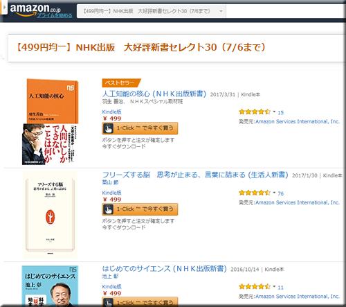 Amazon セール 速報 Kindle本 NHK出版 均一 新書 フェア キャンペーン