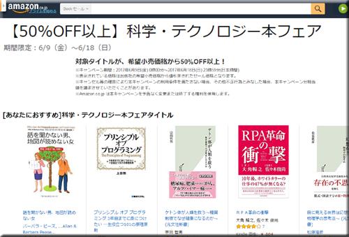 Amazon セール 速報 Kindle本 科学 テクノロジー 本 フェア 半額 キャンペーン