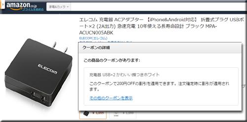 Amazon セール 速報 エレコム USB充電器 ACアダプター 割引 クーポンフェア キャンペーン