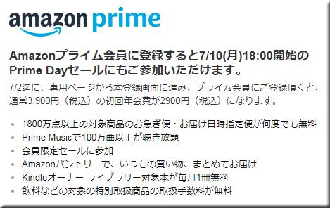 Amazon タイム セール 速報 プライム 年会費 キャンペーン プライムデー