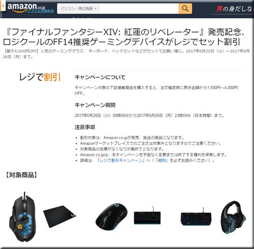 Amazon セール 速報 ロジクール ゲーミング マウス キーボード ヘッドセット キャンペーン