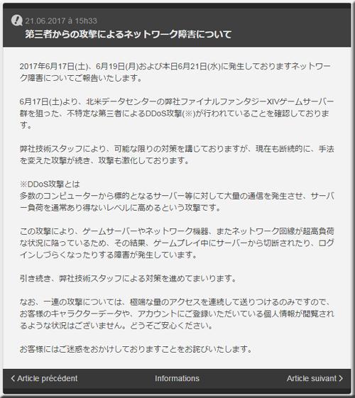 SQUARE ENIX スクウェア・エニックス FF14 ファイナルファンタジーXIV DDoS攻撃 サイバー攻撃