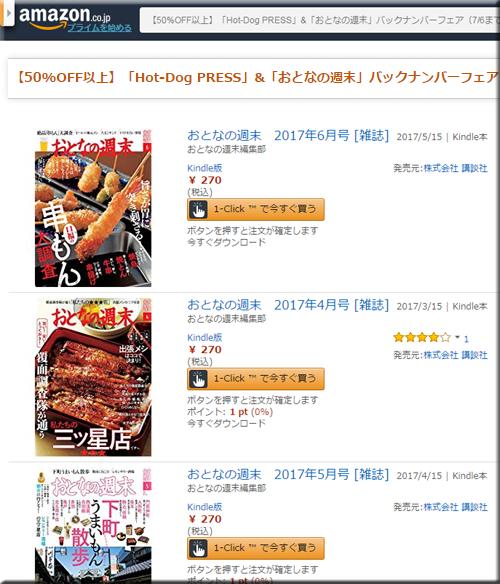 Amazon セール 速報 Kindle本 Hot-Dog PRESS おとなの週末 バックナンバー フェア キャンペーン