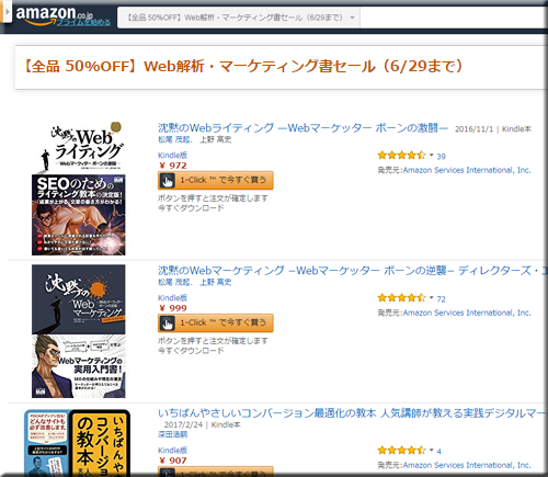Amazon セール 速報 Kindle本 Web解析 マーケティング 半額 フェア キャンペーン