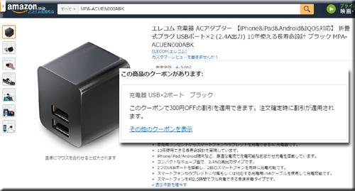 Amazon セール 速報 エレコム 充電器 USB ACアダプター クーポン フェア キャンペーン