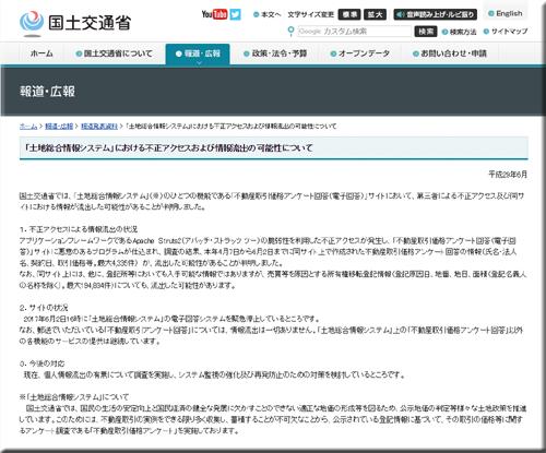 国土交通省 国交省 不正アクセス 情報流出 情報漏洩 個人情報流出 サイバー攻撃