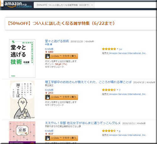 Amazon セール 速報 Kindle本 雑学 本 半額 フェア キャンペーン