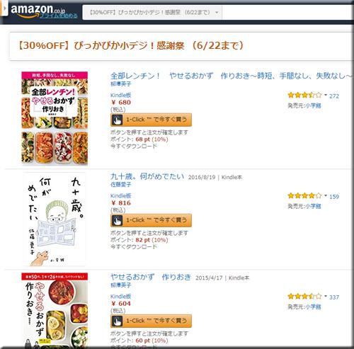 Amazon セール 速報 Kindle本 小学館 デジタル書籍 小デジ 感謝祭 フェア キャンペーン