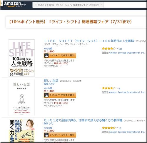 Amazon セール 速報 Kindle本 ライフ・シフト 書籍 ポイント還元 フェア キャンペーン