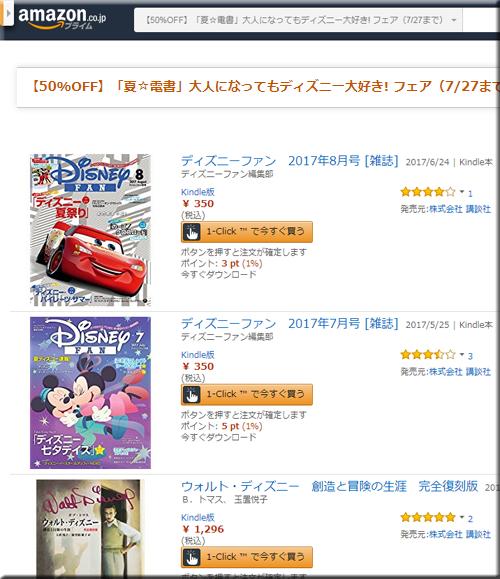 Amazon セール 速報 Kindle本 夏 電子書籍 ディズニー 半額 フェア キャンペーン