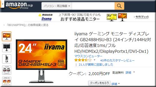 Amazon セール パソコン iiyama 新発売 ゲーミング モニター ディスプレイ キャンペーン フェア