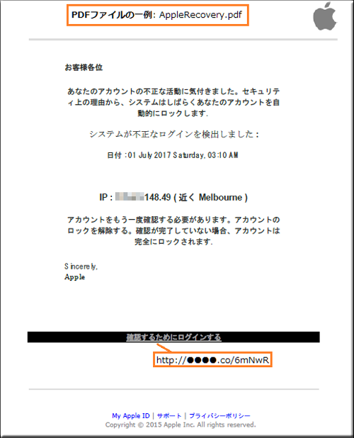 Apple アップルストア フィッシングメール フィッシングサイト 偽サイト PDF 添付