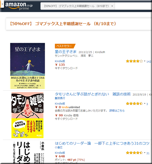 Amazon セール 速報 Kindle本 ゴマブックス 上半期 感謝 半額 フェア キャンペーン