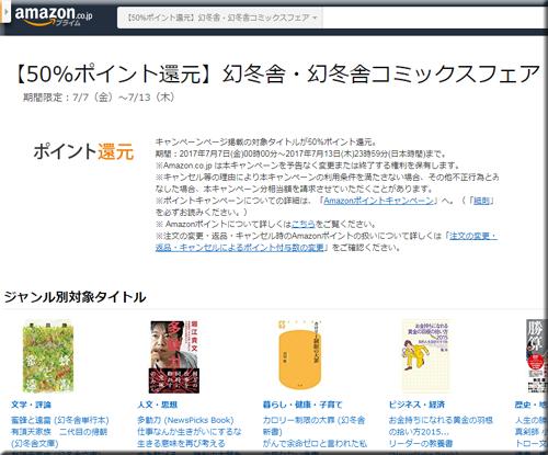 Amazon セール 速報 Kindle本 幻冬舎 コミックス フェア キャンペーン