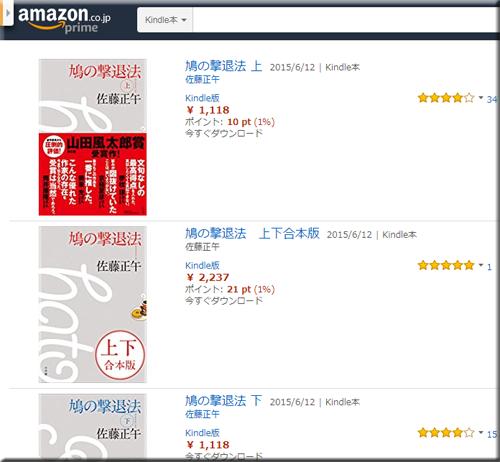 Amazon セール 速報 Kindle本 直木賞 受賞 佐藤正午 フェア キャンペーン