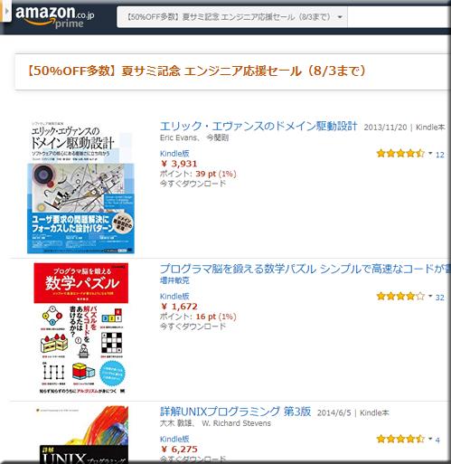 Amazon セール 速報 Kindle本 夏サミ 記念 雑誌 エンジニア 応援 半額 フェア キャンペーン