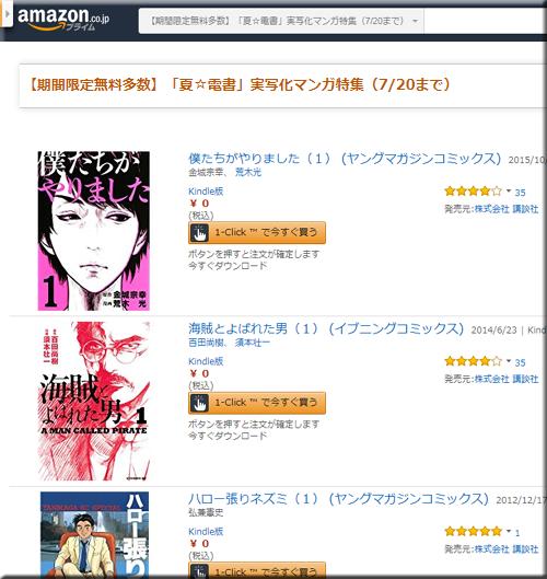 Amazon セール 速報 Kindle本 無料 夏 実写化 マンガ フェア キャンペーン