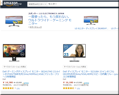 Amazon セール DELL 新型 ゲーミング モニター ディスプレイ 予約 キャンペーン フェア
