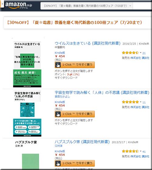 Amazon セール 速報 Kindle本 夏 教養 現代新書 OFF フェア キャンペーン