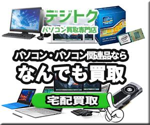 パソコン PC関連品 宅配買取 デジトク