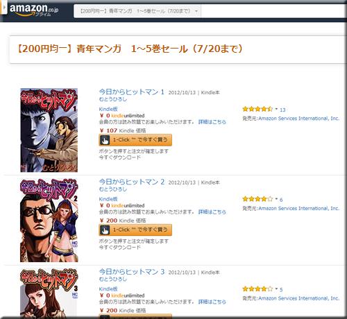Amazon セール 速報 Kindle本 青年マンガ フェア キャンペーン