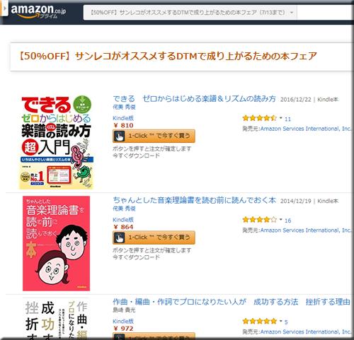 Amazon セール 速報 Kindle本 サンレコ フェア サンレコ DTM キャンペーン