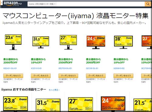 Amazon セール パソコン iiyama モニター ディスプレイ キャンペーン フェア