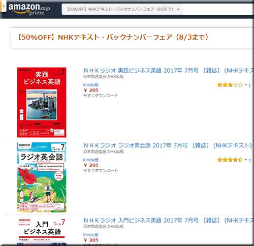 Amazon セール 速報 Kindle本 NHK テキスト バックナンバー 半額 フェア キャンペーン