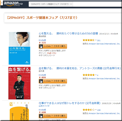 Amazon セール 速報 Kindle本 スポーツ 関連 OFF フェア キャンペーン