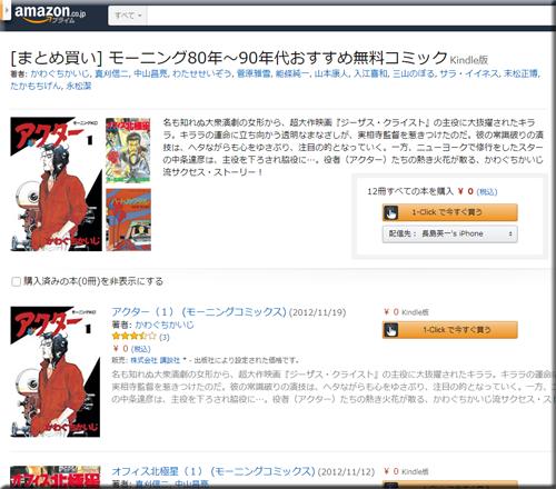 Amazon セール 速報 Kindle本 モーニング おすすめ 無料 名作 コミック フェア キャンペーン