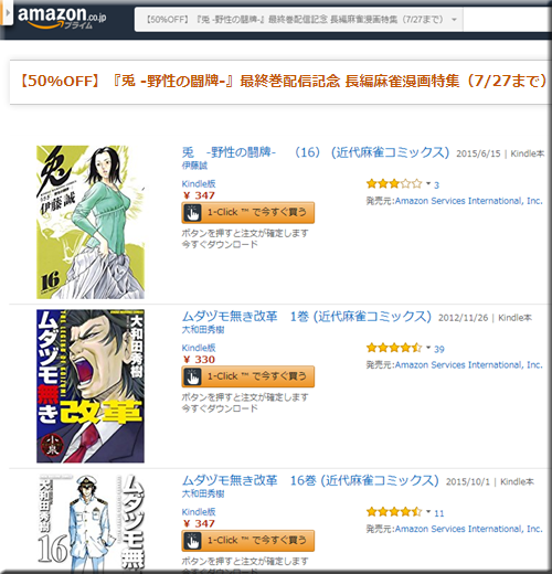Amazon セール 速報 Kindle本 半額 配信 記念 長編 麻雀 漫画 特集 フェア キャンペーン