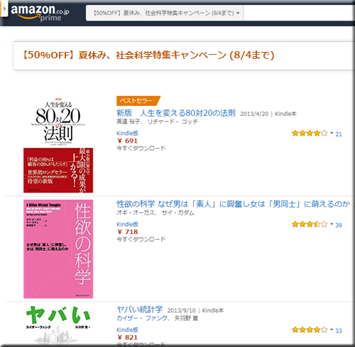 Amazon セール 速報 Kindle本 夏休み 社会科学 特集 半額 フェア キャンペーン