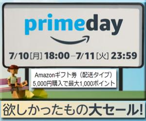 Amazon タイム セール 速報 プライム ギフト券 ポイント 還元 キャンペーン プライムデー