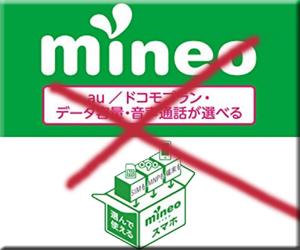 mineo マイネオ デメリット 注意点 評価 評判 不便 格安 SIM スマホ