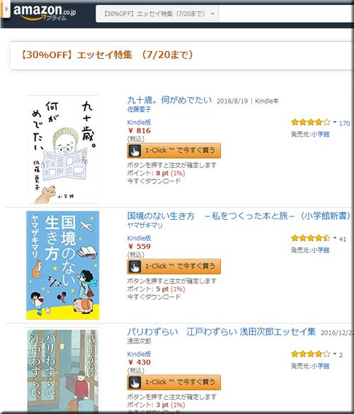 Amazon セール 速報 Kindle本 エッセイ OFF フェア キャンペーン