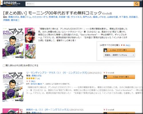 Amazon セール 速報 Kindle本 モーニング 00年代 おすすめ 無料 名作 コミック フェア キャンペーン