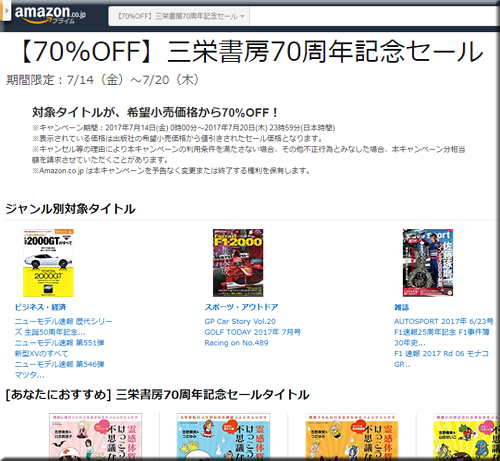 Amazon セール 速報 Kindle本 三栄書房 周年 記念 半額 フェア キャンペーン