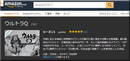 Amazon プライムビデオ 速報 見放題 新着 追加 ウルトラQ シーズン1