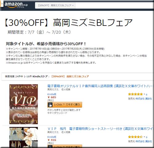 Amazon セール 速報 Kindle本 高岡ミズミ BL フェア キャンペーン