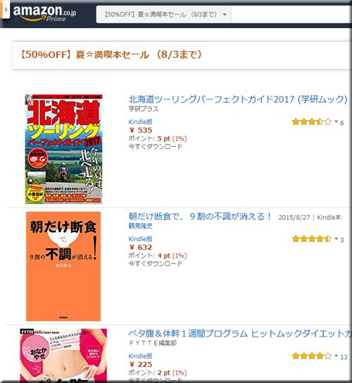 Amazon セール 速報 Kindle本 夏 満喫本 半額 フェア キャンペーン